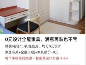 家装行业,价格测算转化好但是客户质量不好,家装还有别的高转化玩法吗?
