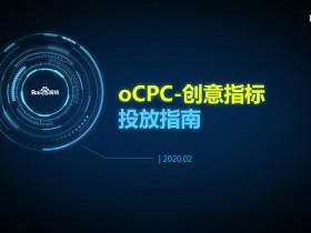 百度信息流CPC、OCPX降低成本的优化技巧是什么?