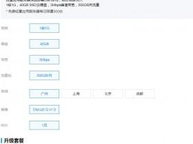 0元白嫖腾讯服务器1G1核3M带宽