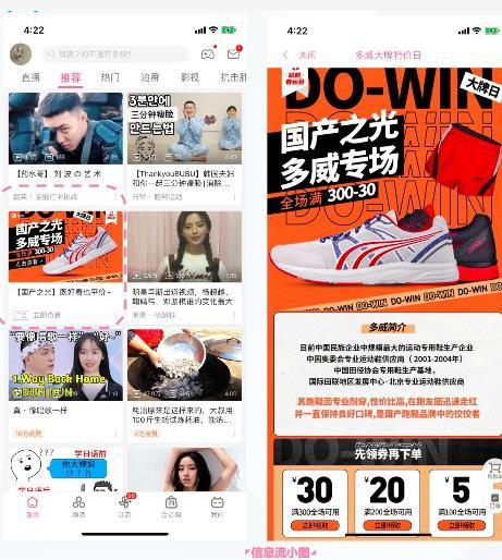 信息流投放老司机解析B站信息流广告怎么投放!