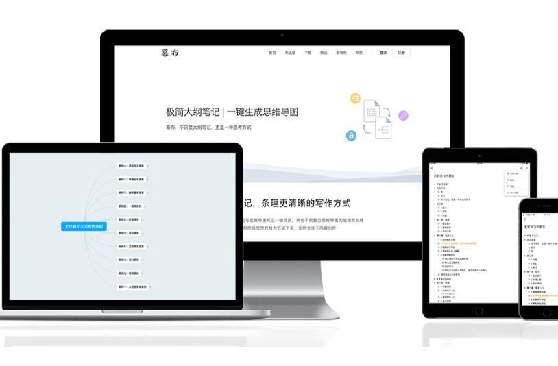 【思维导图工具】幕布高级版会员,新用户可领300天!