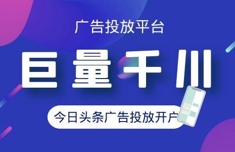 巨量千川广告投放平台,巨量返点广告账户开通