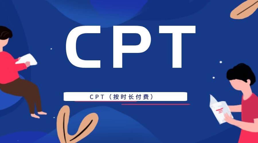 CPT是什么意思?CPT(按时长付费)(Cost Per Time)