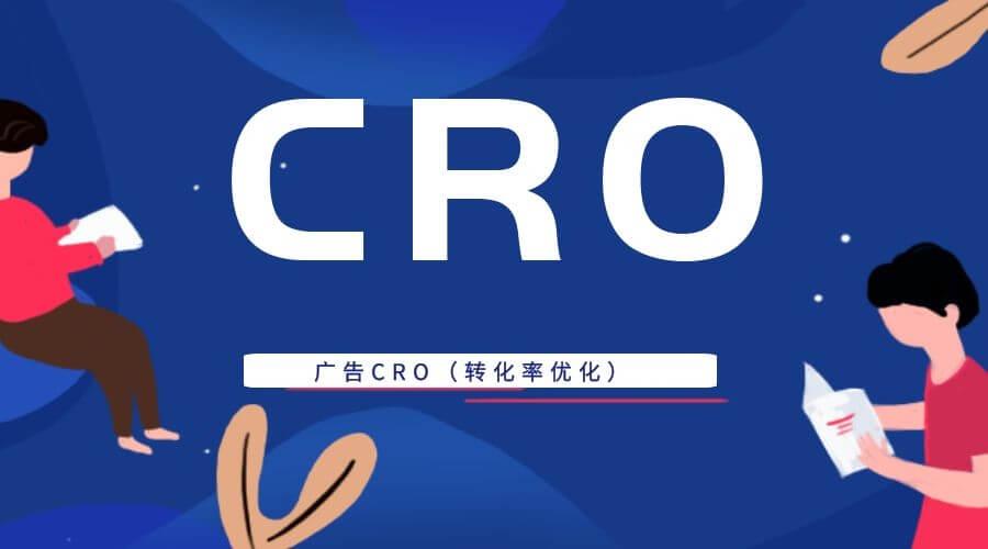 CRO是什么意思?广告CRO(转化率优化)